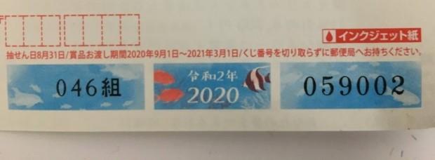 はがき夏2020